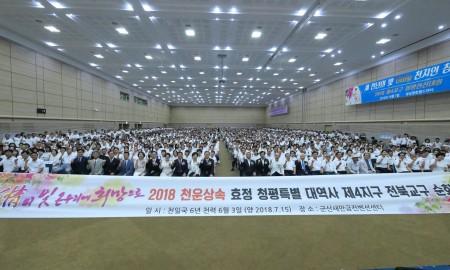 2018 천운상속 효정 특별대역사 제4지구 전북교구 순회