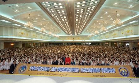 추계대역사: 천지인참부모님 주관 신한국가정연합 일본선교사회 특별집회
