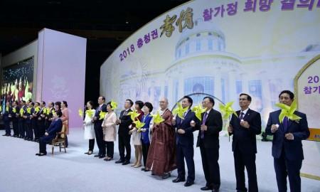 신한국 가정연합 3지구 희망전진대회