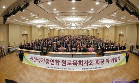 신한국 가정연합 원로목회자 회장 이·취임식