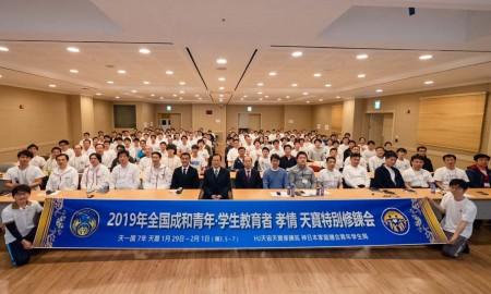일본 전국성화청년・학생교육자 효정 천보특별수련회