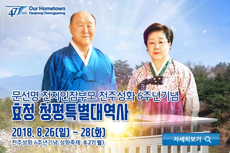 문선명천지인참부모천주성화6주년기념 효정청평특별대역사