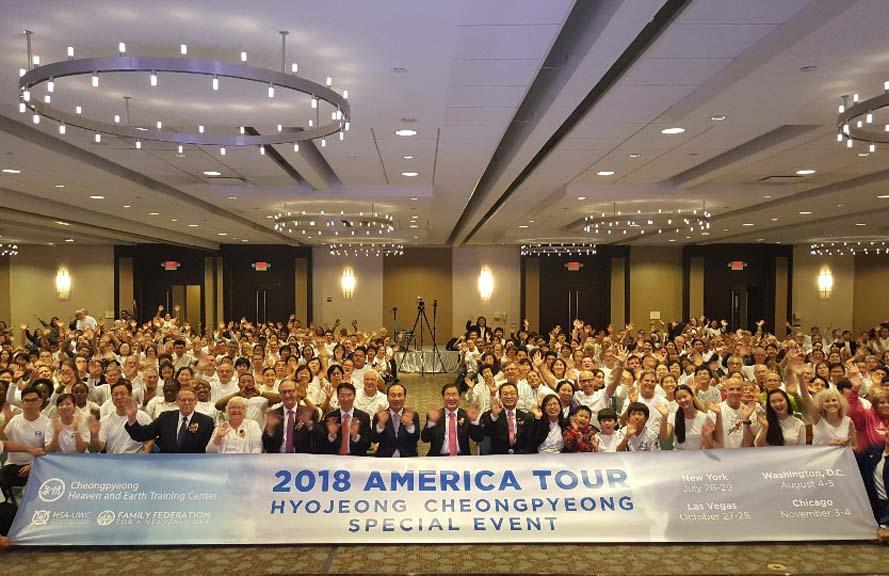2018  미국 순회 시카고대회