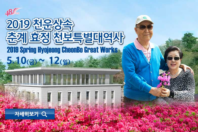 2019천운상속 춘계 효정 천보특별대역사 안내