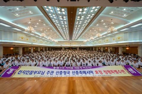 3지구 신충청국 신종족메시아 효정 청평특별수련
