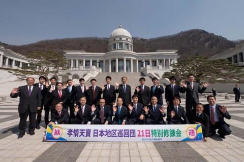 효정천보 일본지구순회단 21일 특별수련회