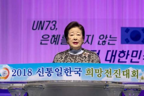 2018 신(神)통일한국 희망전진대회 (2지구)